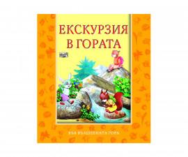 Стихове, гатанки, басни Издателства Издателство Фют 3800083808510