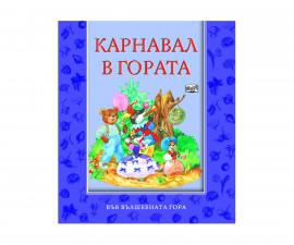 Стихове, гатанки, басни Издателства Издателство Фют 3800083804314