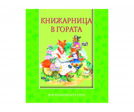 Стихове, гатанки, басни Издателства Издателство Фют 3800083805793
