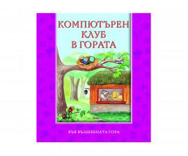 Стихове, гатанки, басни Издателства Издателство Фют 3800083807766