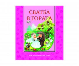 Стихове, гатанки, басни Издателства Издателство Фют 3800083803478