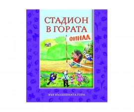 Стихове, гатанки, басни Издателства Издателство Фют 3800083804918