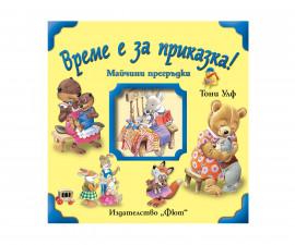 Разкази Издателства Издателство Фют 3502-774