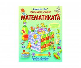 Образователни книги Издателства 3800083812906