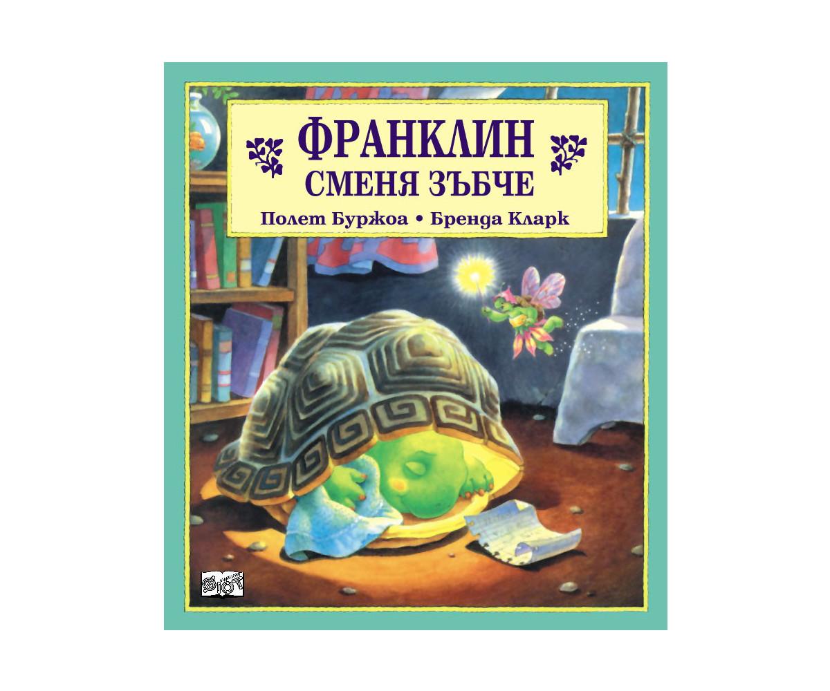 Разкази Издателства Издателство Фют 3800083803621