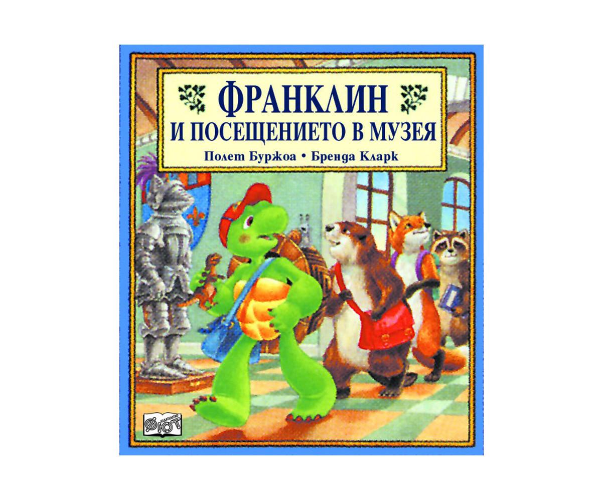 Разкази Издателства Издателство Фют 3800083804222