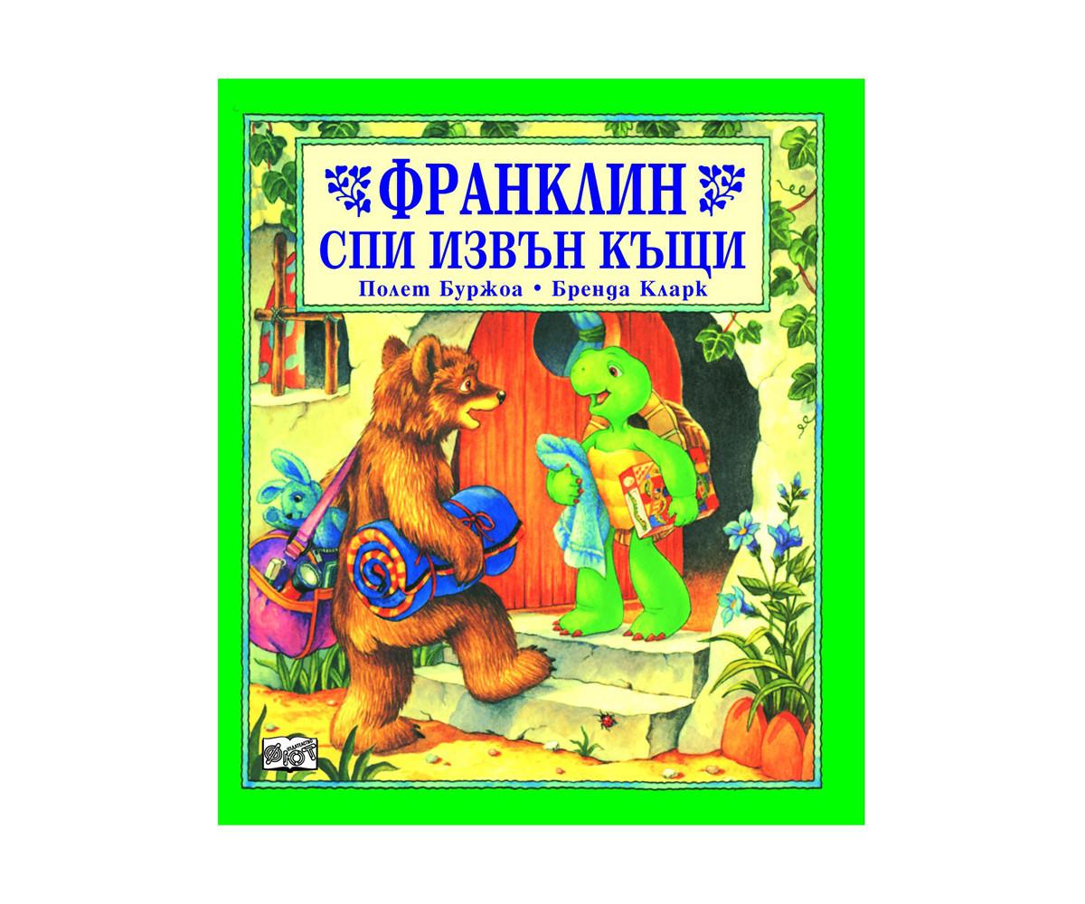 Разкази Издателства Издателство Фют 3800083802181