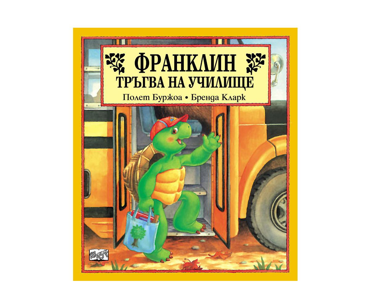 Разкази Издателства Издателство Фют 3800083802204