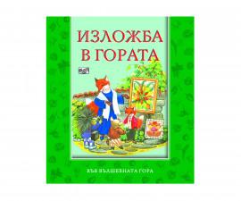 Стихове, гатанки, басни Издателства Издателство Фют 3800083804307