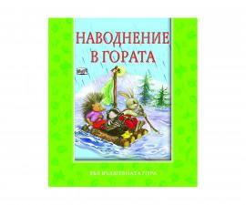 Стихове, гатанки, басни Издателства Издателство Фют 3800083804369