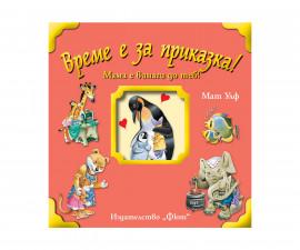 Разкази Издателства Издателство Фют 3502-775