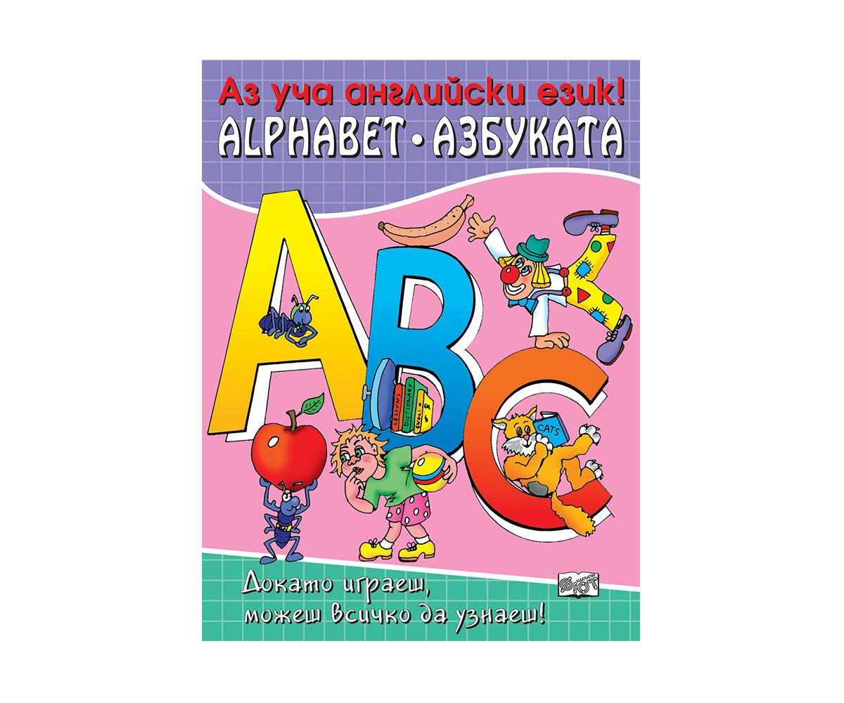 Образователни книги Издателства Издателство Фют 3800083803089