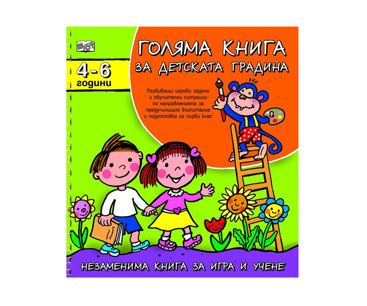 Образователни книги Издателства Издателство Фют 3800083811169