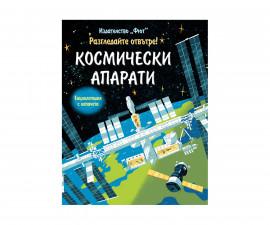 Енциклопедии Издателства Издателство Фют 3502-777