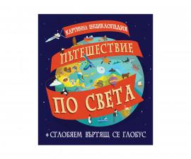 Енциклопедии Издателства Издателство Фют 3502-769