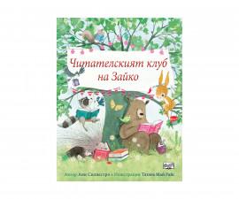 Разкази Издателства Издателство Фют 3501-629