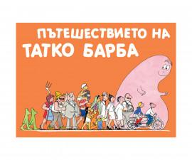 Разкази Издателства Издателство Фют 3502-663