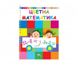 Занимателна книга за деца Цветна математика