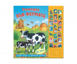 Образователни книги Издателства 3502-643