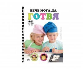 Детска занимателна книжка Вече мога да готвя