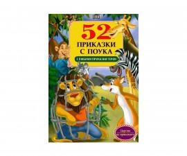 Издателства Приказки и легенди
