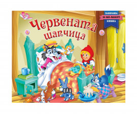 Детски разкази и приказки Панорамна книжка: Червената шапчица