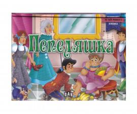 Детски разкази и приказки Панорамна книжка: Пепеляшка