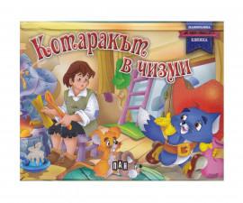 Детски разкази и приказки Панорамна книжка: Котаракът в чизми