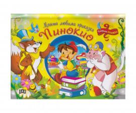 Детски разкази и приказки Панорамна книжка: Пинокио