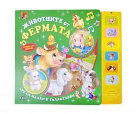 Детска музикална книжка: Животните от фермата