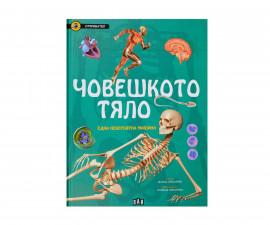 Детска образователна книжка Откривател: Човешкото тяло