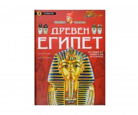 Детска образователна книжка Откривател: Древен Египет