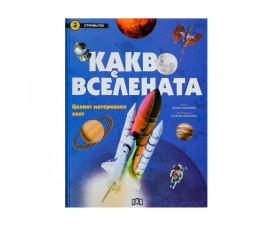 Детска образователна книжка Откривател: Какво е вселената