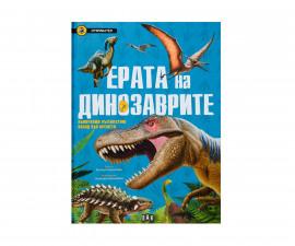 Детска образователна книжка Откривател: Ерата на динозаврите