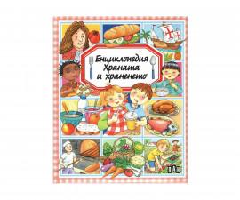 Детска образователна книжка Енциклопедия: Храната и храненето