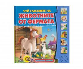 Детска занимателна книжка Чуй гласовете на животните от фермата