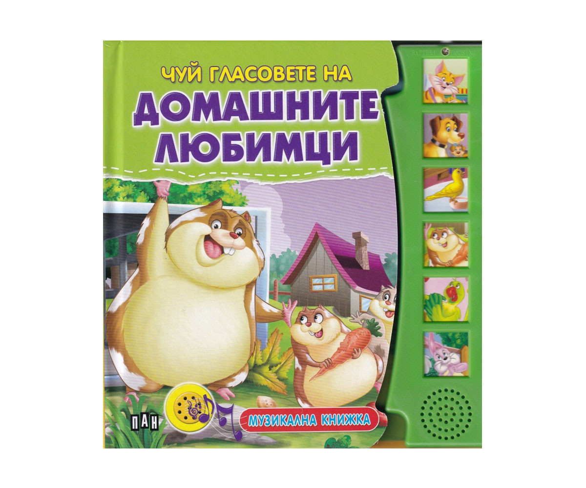 Детска музикална книжка: Домашните любимци