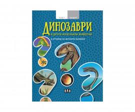 Детска енциклопедия на издателство Пан - Как и защо? Динозаври и други изчезнали животни
