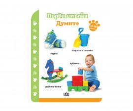 Детска образователна книжка на издателство Пан - Първи стъпки. Думите 12-18 месеца