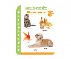 Детска образователна книжка на издателство Пан - Първи стъпки. Животните 12-18 месеца