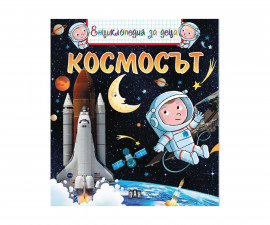 Детска енциклопедия на издателство Пан - Космосът