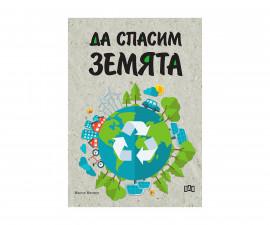 Детска образователна книжка на издателство Пан - Да спасим земята