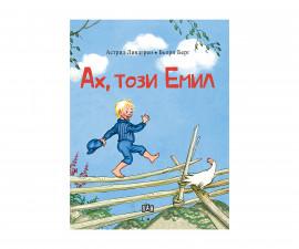 Разкази за деца на издателство Пан - Ах, този Емил Астрид Линдгрен