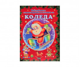 Стихове, гатанки, басни на издателство Пан - Най-хубавите стихотворения и гатанки за Коледа
