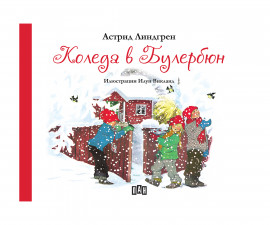 Разкази за деца на издателство Пан - Коледа в Булербюн