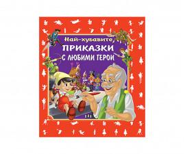 Детска занимателна книжка на издателство Пан - Най-хубавите приказки с любими герои