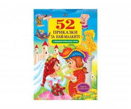 Детска занимателна книжка на издателство Пан - 52 Приказки за най-малките