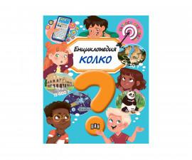 Детска енциклопедия на издателство Пан - Колко?