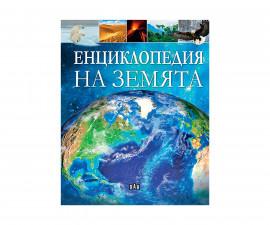 Детска енциклопедия на издателство Пан - Енциклопедия на земята