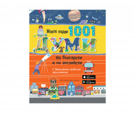 Детска образователна книжка на издателство Пан - Моите първи 1001 думи на български и на английски